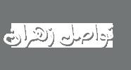 تواصل زهران